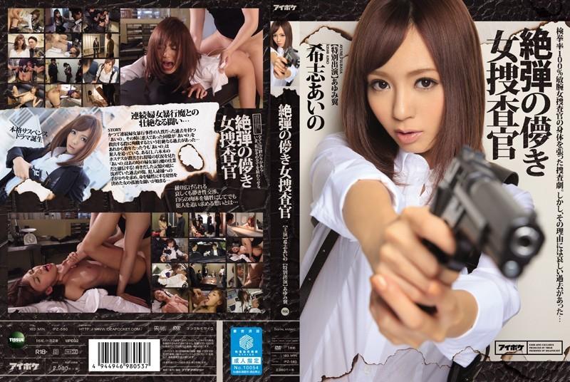 IPZ-580 ยั่วสวาทนักสืบสาว IPZ-580 ยั่วสวาทนักสืบสาว