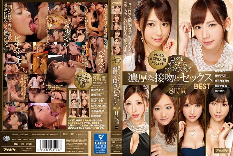 IDBD-782 IDBD-782 I'm Getting Together With These Pretty Elder Sister Babes And Having Rich And Thick Kisses