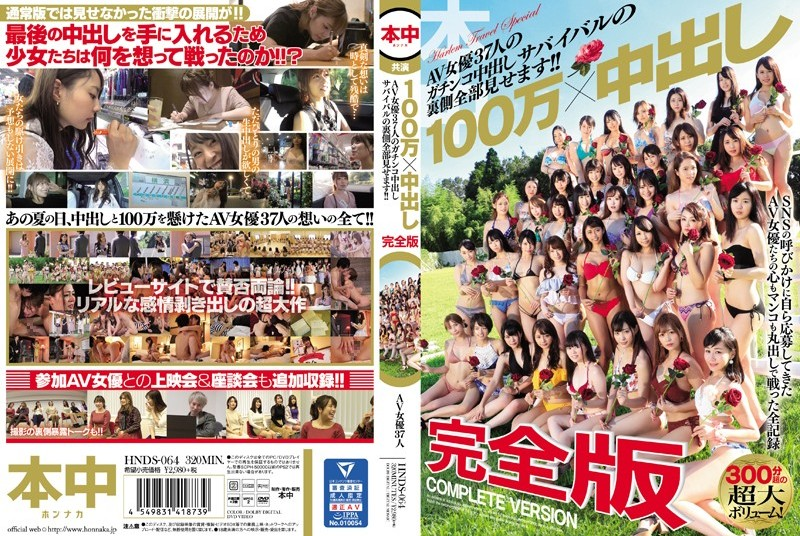 HNDS-064 HNDS-064